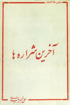 Akharin Sharareha