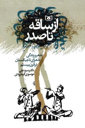 Az Saghe Ta Sadr