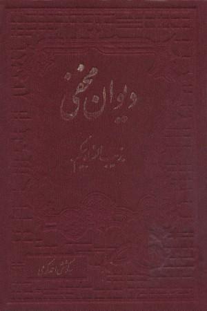 Divan-e Makhfi