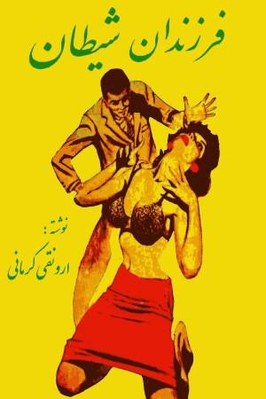 Farzandane Sheytan