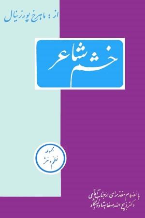 Khashm-e Shaer