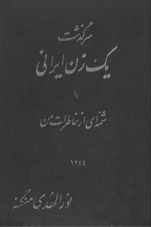 Mangeneh-Sargozashte Yek Zane Irani