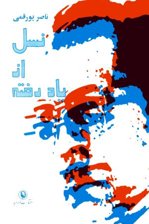Nasle Az yad Rafteh
