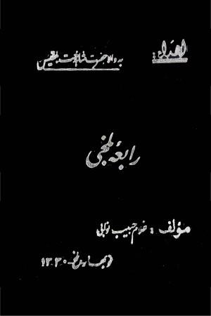 Rabeye Balkhi