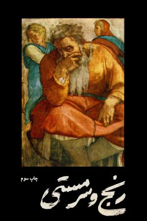 Ranj o Sarmasti