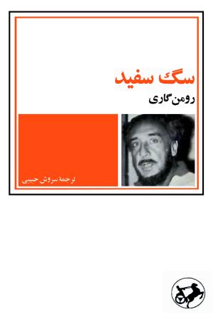 Sag-e Sefid