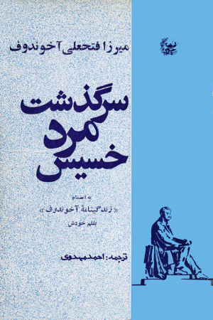 Sargozashte Marde Khasis-Mahdavi