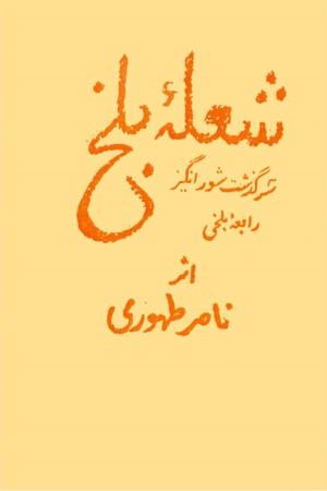 Sholeye Balkh