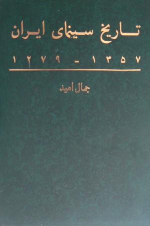 Tarikhe Sinemaye Iran 1279-1357