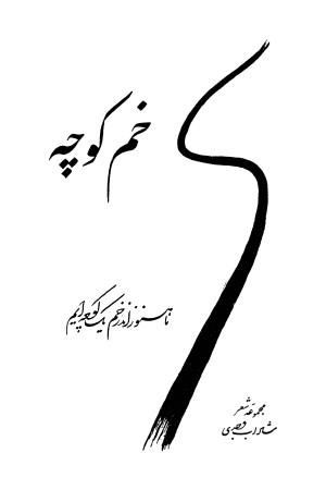 Vajdi-Kham-e Kuche