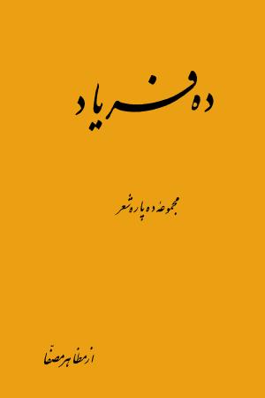 10 Faryad