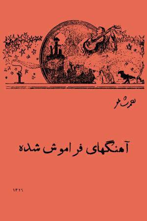Ahanghaye Faramush Shode