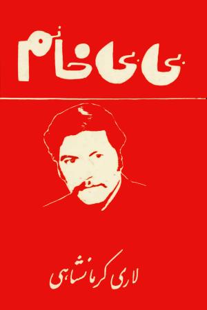 Bibi Khanom