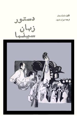 Dastur Zaban-e-Sinema