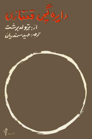 Dayereye Gachiye Ghafghazi-Samandariyan