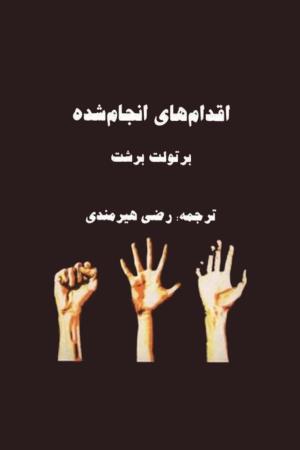 Eghdamhaye Anjam Shode