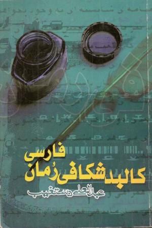 Kalbodshekafiye Romane Farsi