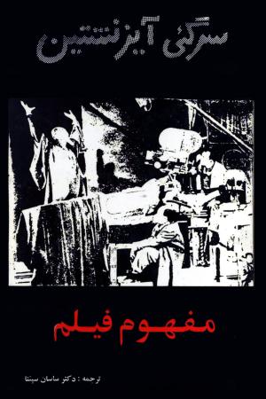 Mafhum-e-Film