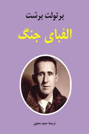 Mahvi-Alefbaye Jeng