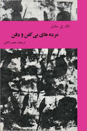 Mordehaye Bikafn o Dafn