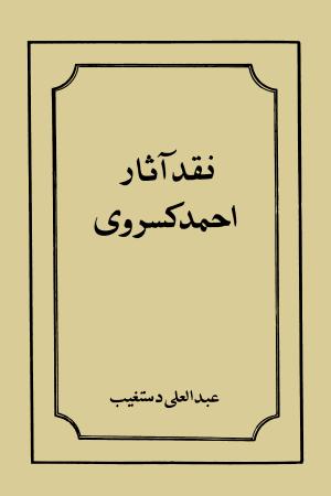 Naghde Asare Ahmad Kkasravi