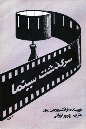 Sargozasht-e-Sinema
