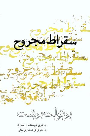 Soghrate Majruh