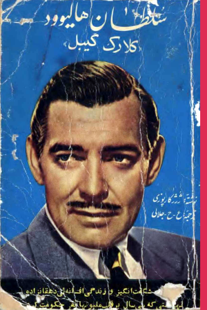 Soltan-e-Haliwud