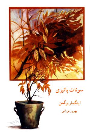 Sonat-e-Paeezi
