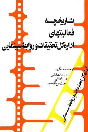 Tarikhcheye Faaliyathaye Edareye Koll-e Tahghighat va Ravabet-e Sinemayee