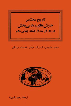Tarikhe Jonbeshhaye Rahayeebakhsh