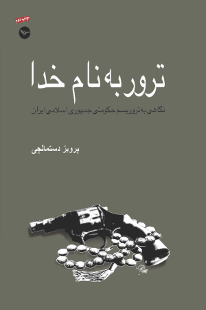 Teror Bename Khoda