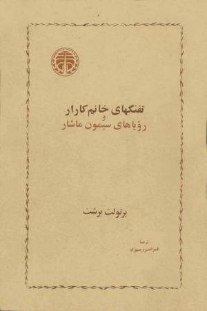 Tofanghaye Khanome Karar