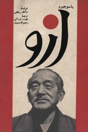 Yasojiro Ozu