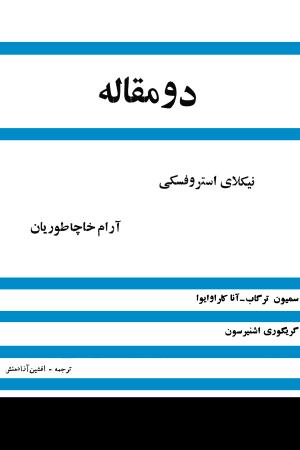 2 Maghale