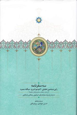 3 Safarname