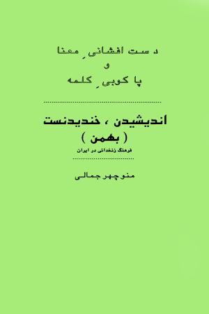 Andishidan Khandidan Ast