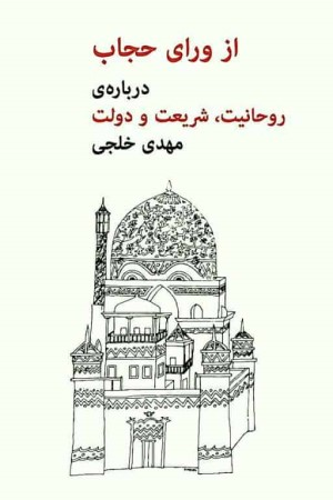 Az Varaye Hejab
