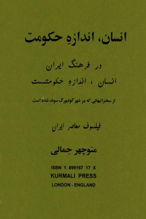 Ensan Andazeye Hokumat