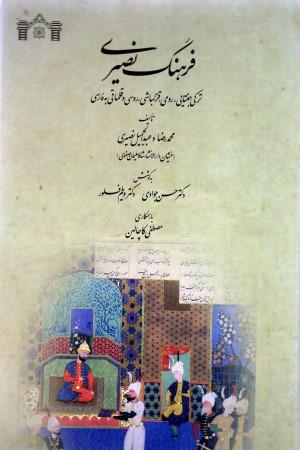 Farhange Nasiri