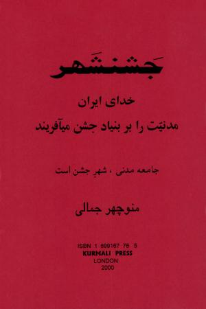 Jashnshahr