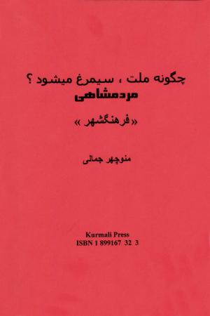 Mardomshahi