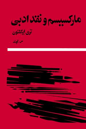 Marxsism Naghde Adabi