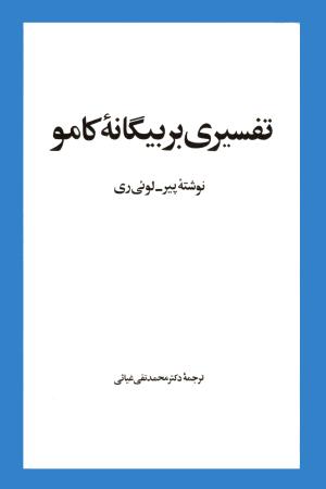 Tafsire Biganeh