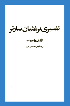 Tafsire Ghesyan