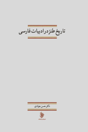 Tarikhe Tanz Dar Adabiyate Farsi